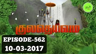Download Kuladheivam SUN TV Episode - 562(10-03-17) Video