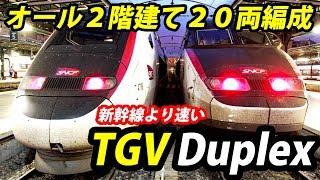 Download (33)フランスの新幹線 TGVとは何か?【欧州鉄道の旅第25日】パリ北駅→カールスルーエ中央駅 8/27-01 Video