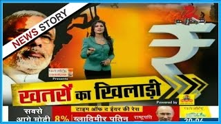 Download Reports of the PM Modi's biggest risks Video