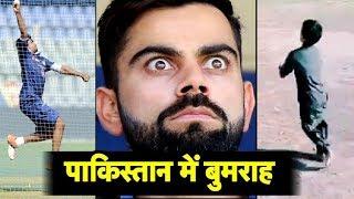 Download Watch: Young Pakistani Kid Copying Jasprit Bumrah Bowling Action | Sports Tak Video