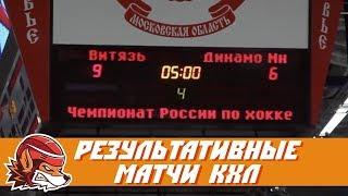 Download 13 самых РЕЗУЛЬТАТИВНЫХ матчей в истории КХЛ Video
