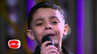 Download معكم منى الشاذلي - لقاء مع الطفل الموهبة احمد السيسي واجمل الإغاني Video