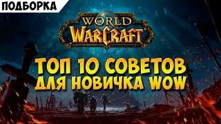 Download ТОП 10 советов для новичка WoW Video