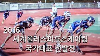 Download 2016 세계롤러스피드스케이팅 국가대표 선발전 인라인 스케이트 대회 Video