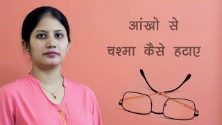 Download Tips to Improve Vision (Hindi) Video