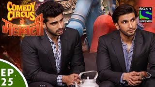 Download Comedy Circus Ke Mahabali - Episode 25 - Ranveer singh & Arjun Kapoor Special Video