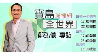 Download 0424《寶島全世界》直播專訪 資深軍事記者 吳明杰 -鄭弘儀主持 Video