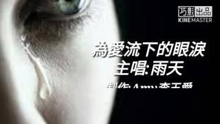 Download 【為愛流下的眼淚】雨天 好歌分享 歌词版MV Video