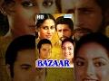 Download Bazaar{HD} Hindi Full Movies - Smita Patil, Naseeruddin Shah - Bollywood Movie - With Eng Subtitles Video
