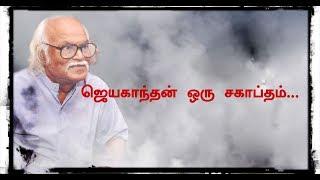 Download Writer Jayakanthan : Documentary by Ravi Subramanian (Part 1) Video