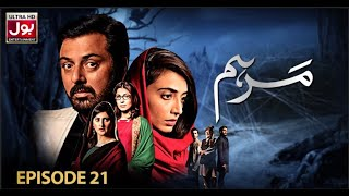 Download Marham Episode 21 | Pakistani Drama Serial | 24th April 2019 | BOL Entertainment Video