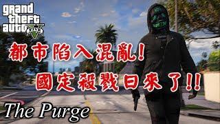 Download 【RHung】GTA5 都市陷入混亂 國定殺戮日來了!/人類清除計畫★(GTA 5 Mods Gameplay) Video