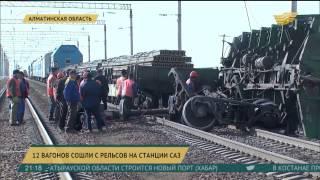 Download В Алматинской области 12 вагонов грузового поезда сошли с рельсов Video