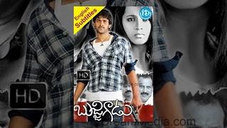 Download Bujjigadu Telugu Full Movie    Prabhas, Trisha, Mohan Babu    Puri Jagannadh    Sandeep Chowta Video
