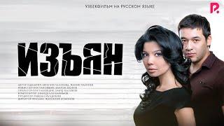 Download Изъян | Мажрух (узбекфильм на русском языке) Video