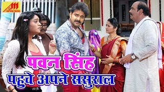 Download पवन सिंह पहुंचे अपने ससुराल HD VIDEO | Pawan Singh & Shubhi Sharma | Bhojpuri Latest Comedy 2018 Video