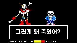 Download [언더테일 팬게임] 형제의 복수 | 샌즈 + 각성 파피루스 보스전 Video