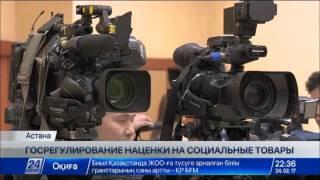Download Д.Назарбаева предложила жесткое регулирование наценки на соцтовары Video