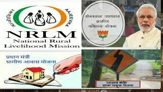 Download DAY-NRLM, aajeevika Grameen Express Yojana, Bharat ke kaushal saare, Kaushal panjee, Deendayal Upadh Video