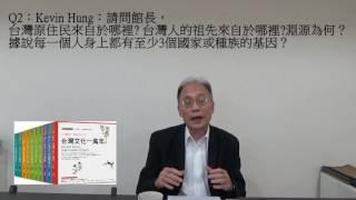 Download Q2:請問台灣原住民來自於哪裡?台灣人的祖先來自於哪裡淵源為何?據說每一個人身上都有至少3個國家或種族的基因? Video