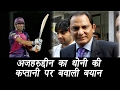 Download Azharuddin calls MS Dhoni's sacking as RPS captain a 'third-rate decision' | वनइंडिया हिन्दी Video