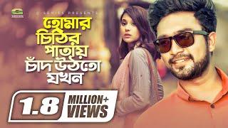 Download Tomar Chithir Patay Chand Uthto Jokhon | Bangla HD Natok | ft Jovan, Sabila Nur Video
