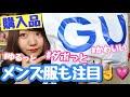 Download (( GU購入品紹介♡メンズ服が可愛い!!! )) Video
