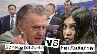 Download Мара Багдасарян VS Владимир Жириновский Video