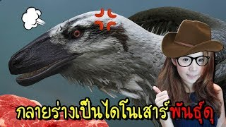 Download กลายร่างเป็นไดโนเสาร์พันธุ์ดุ ได้เวลาล่าเหยื่อ | Saurian [zbing z.] Video