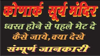 Download Konark Sun Temple complete Travel Guide in Hindi Video