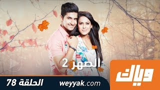 Download الصهر - الموسم الثاني - الحلقة 78 كاملة على تطبيق #وياك | WEYYAK Video