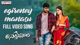 Download Egireney Manasu Full Video Song || @Nartanasala Songs || Naga Shaurya, Kashmira, Yamini Video