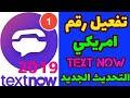 Download تفعيل رقم امريكي بعد التحديث الاخير برنامج تكس ناو Text now Video