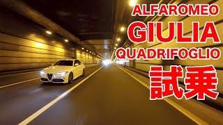Download 【最強ジュリア】アルファロメオ・ジュリア・クアドリフォリオ試乗 Video