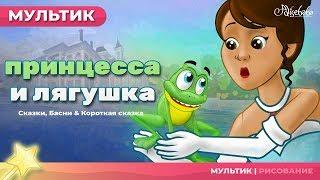 Download Царевна-лягушка | Принцесса и лягушка | Сказки для детей | анимация | Мультфильм Video