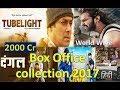 Download Box Office Collection Of Tubelight, Dangal, Baahubali 2, Bank Chor, Hindi Medium 2017 Video
