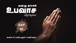 Download 40 Days Fasting Prayer (Day 01) | 12 November 2019 [Live Stream] Video