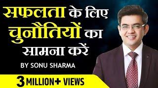Download चुनौतियों का सामना करें   Success Tips Through Sonu Sharma   for association Cont : 7678481813 Video