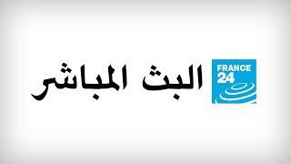 Download فرانس 24 البث المباشر – الأخبار الدولية على مدار الساعة Video