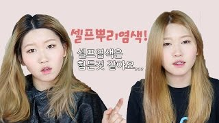 Download (color) 셀프 뿌리염색방법! how to : self hair root Video