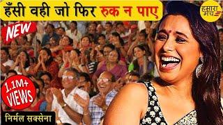 Download हँसी और ठहाकों की Non Stop Bullet Train | Nirmal Saxena | Hasya Kavi Sammelan 2019 Video