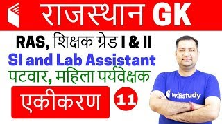 Download 6:00 PM - Rajasthan Special General Knowledge by Rajendra Sir | Day#11 | एकीकरण Video