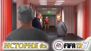 Download Прохождение FIFA 17 История #2 Привет, Юрген Клопп Video
