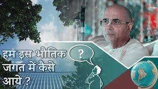 Download हम इस भौतिक जगत मैं कैसे आये ? - Shri Vrindavanchandra Das, GIVEGITA Video