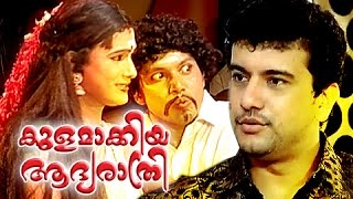 Download കുളമാക്കിയ ആദ്യരാത്രി | Malayalam Comedy Stage Show | Adyarathri Ramesh Pisharadi Comedy Video