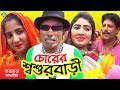 Download চোরের শশুরবারী ভাদাইমা | Chorer Shoshur Bari Vadaima | Bangla Comedy Video Video