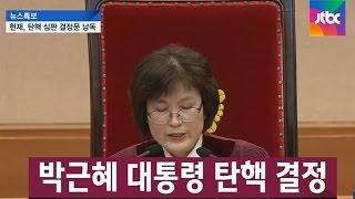 Download [영상] ″대통령 박근혜를 파면한다″ 탄핵 선고 순간 Video