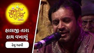 Download Halaji Tara Hath Vagadu By Bihari Hemu Gadhvi | Gujarati Jalso Video