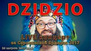 Download Дзидзьо / Дзідзьо / DZIDZIO Сорочинская Ярмарка 2017 LIVE концерт Video
