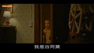 Download #760【谷阿莫】5分鐘看完2018馬麻比鬼還兇的電影《陰兒房第4章:鎖命亡靈 Insidious The Last Key》 Video